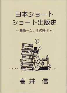 日本ショートショート出版史(上製本).jpg