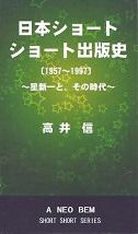 日本ショートショート出版史(第2稿).jpg