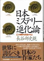 日本ミステリー進化論.jpg