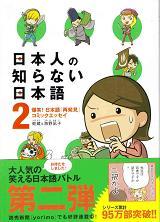 日本人の知らない日本語2.jpg