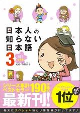 日本人の知らない日本語3.jpg