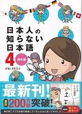 日本人の知らない日本語4.jpg