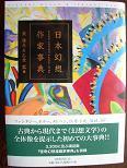 日本幻想作家事典.JPG