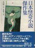 日本怪奇小説傑作集1.jpg