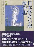 日本怪奇小説傑作集2.jpg