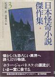 日本怪奇小説傑作集3.jpg