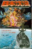 日本沈没2.jpg