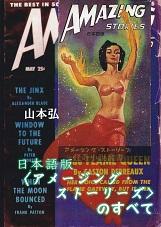 日本語版〈アメージング・ストーリーズ〉のすべて.jpg