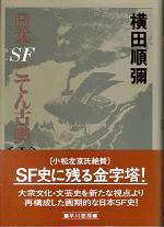 日本SFこてん古典〔Ⅰ〕.jpg