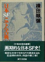 日本SFこてん古典〔Ⅱ〕.jpg