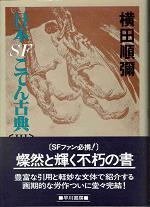 日本SFこてん古典〔Ⅲ〕.jpg
