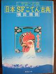 日本SFこてん古典1(文庫).JPG