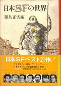 日本SFの世界.jpg