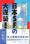 日本SFの大逆襲!.jpg
