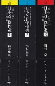 日本SF傑作選1~3.jpg