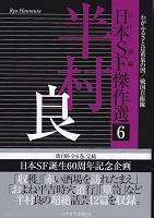 日本SF傑作選6.jpg