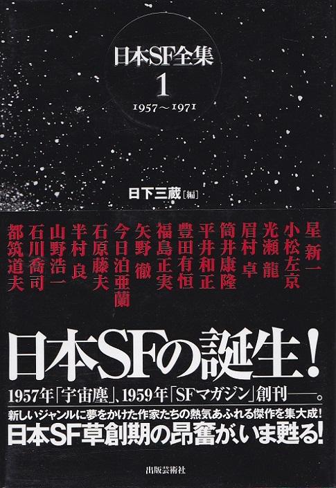 日本SF全集1.jpg