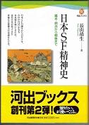 日本SF精神史.JPG