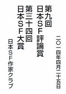 日本SF評論賞・SF大賞.jpg