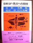 日本SF原点への招待Ⅲ.JPG