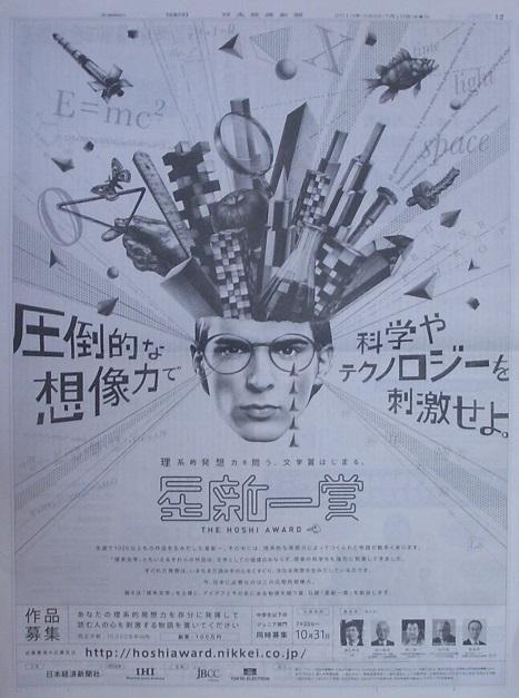 日経13.7.10.JPG