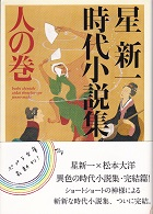 星新一時代小説集 人の巻.jpg