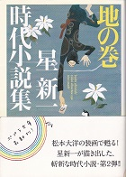 星新一時代小説集 地の巻.jpg