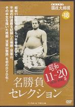 映像で見る国技大相撲18.jpg