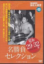 映像で見る国技大相撲19.jpg