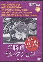 映像で見る国技大相撲20.jpg
