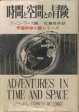 時間と空間の冒険.jpg