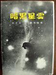 暗黒星雲.JPG