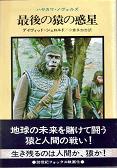最後の猿の惑星.jpg