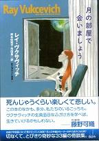 月の部屋で会いましょう.jpg
