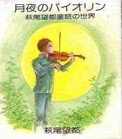 月夜のバイオリン.jpg