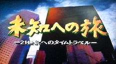 未知への旅.JPG