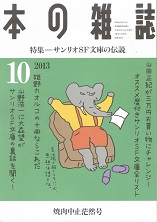 本の雑誌.jpg