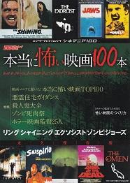 本当に怖い映画100本.jpg