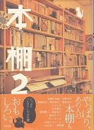 本棚2.jpg