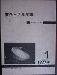 東キャナル年鑑1.JPG