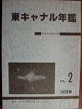 東キャナル年鑑2.JPG