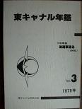 東キャナル年鑑3.JPG