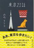 東京23話.jpg