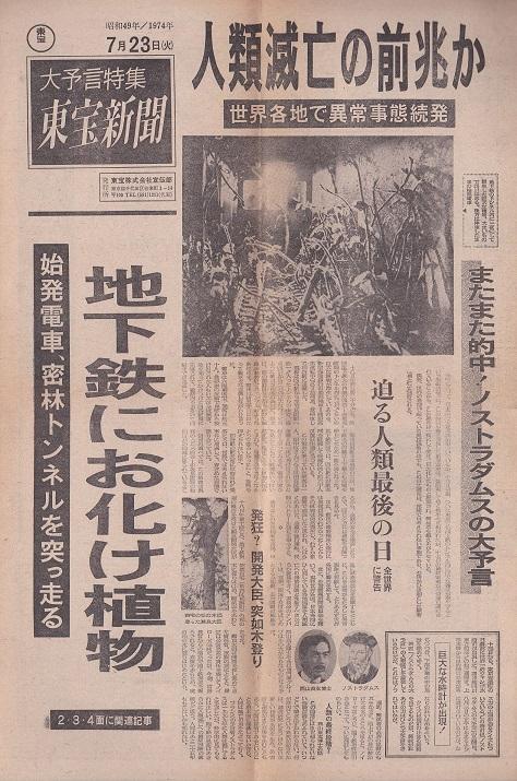 東宝新聞.jpg