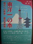 東洋一の本.JPG