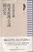 欧米推理小説翻訳史.jpg