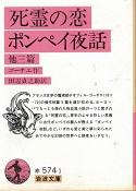死霊の恋・ポンペイ夜話.jpg