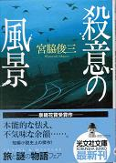 殺意の風景(光文社文庫).jpg