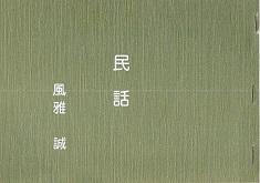 民話.jpg