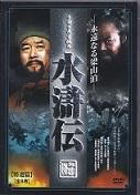 水滸伝―永遠なる梁山泊―.jpg